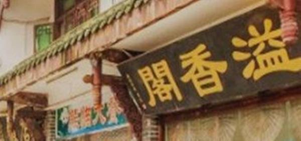 Hotel Pictures: Yibin Shunan Zhuhai Yixiangge Hotel, Changning
