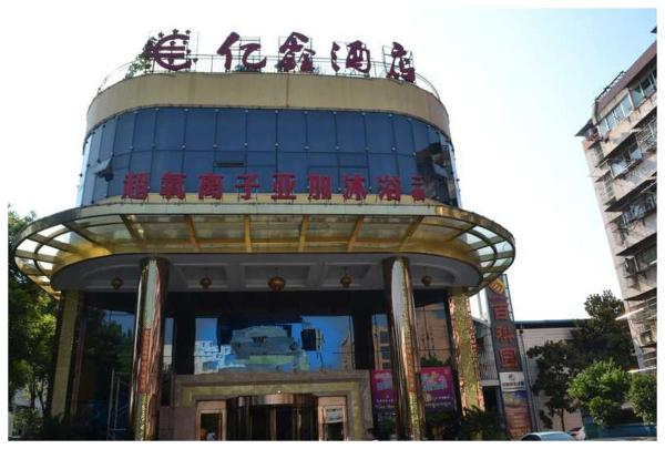 Hotel Pictures: Anqing Yixin Hotel, Anqing