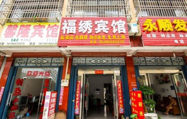 Hotel Pictures: Anqing Qianshan Fuxiu Inn, Qianshan