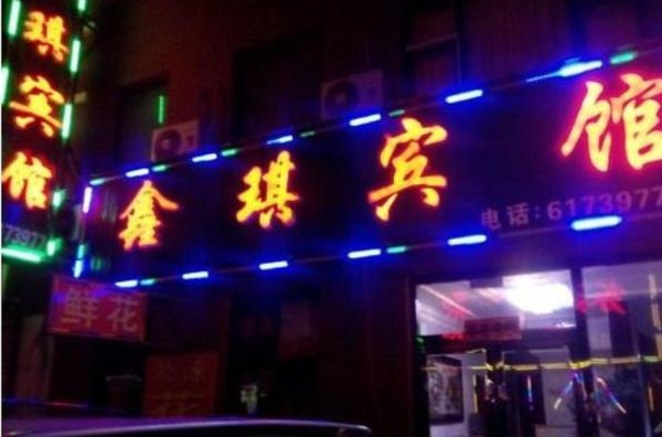 Hotel Pictures: Baishan Xinqi Hotel, Baishan