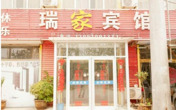 Hotel Pictures: Huimin Ruijia Inn, Huimin