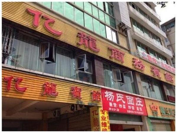 Hotel Pictures: Luzhou Yilong Business Hotel, Luzhou