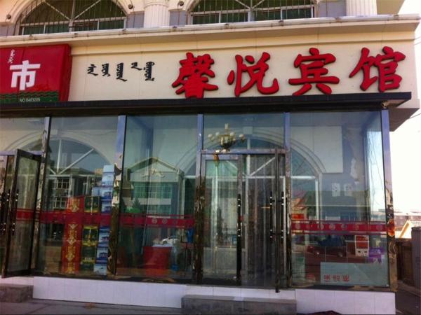 Hotel Pictures: Xinyue Hotel, Alxa Left