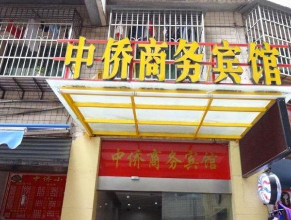 Hotel Pictures: Dazhou Zhongqiao Business Hotel, Dazhou