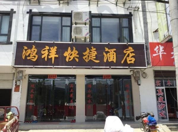 Hotel Pictures: Hongxiang Express Hotel, Jinzhai