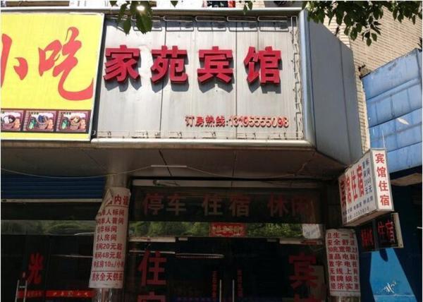 Hotel Pictures: Jia Yuan Inn, Maanshan
