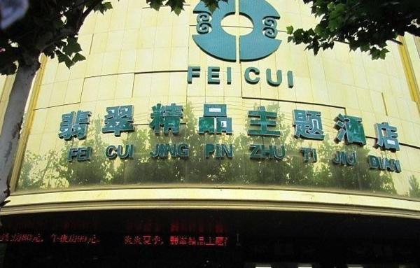 Hotel Pictures: Fuyang Jade Theme Hotel, Fuyang