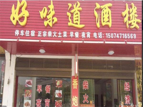 Hotel Pictures: Haoweidao Inn, Hengyang County