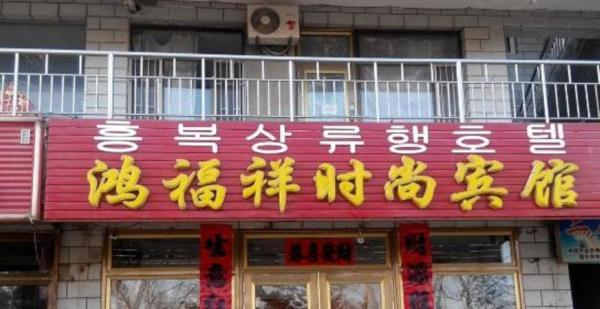 Hotel Pictures: Dunhua Hongfuxiang Fashion Hotel, Dunhua