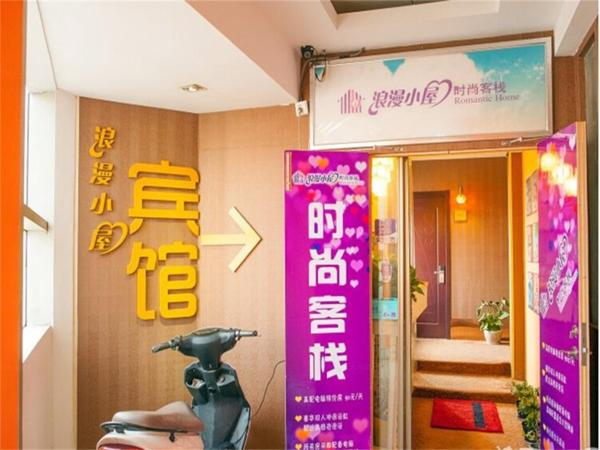 Hotel Pictures: Romantic House Inn, Nantong