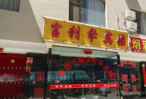 Hotel Pictures: Fulihua Inn, Luliang