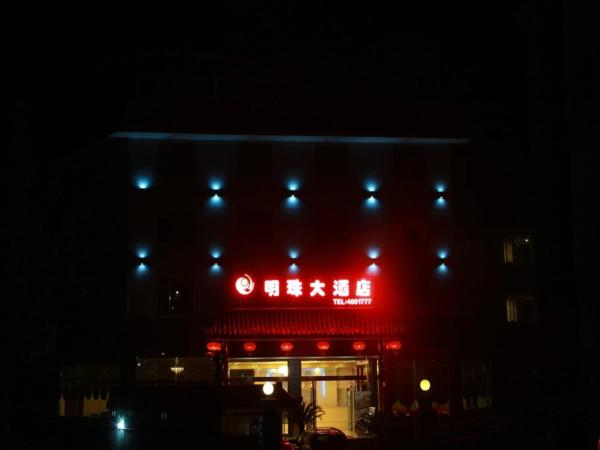 Hotel Pictures: Mingzhu Hotel, Muchuan