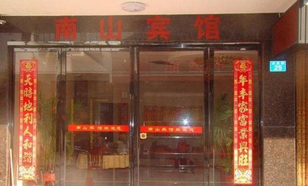 Hotel Pictures: Nanshan Inn, Hengyang County