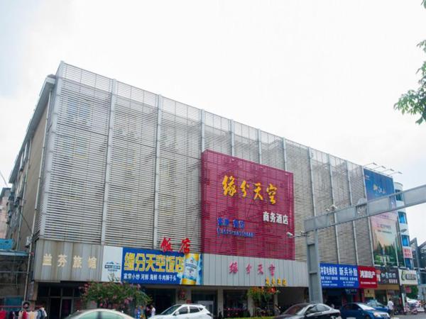 Hotel Pictures: Haimen Yuanfen Tiankong Business Hotel, Haimen