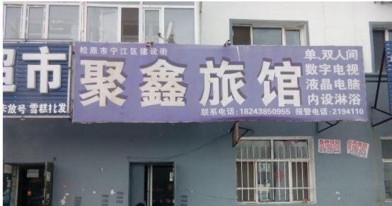 Hotel Pictures: Juxin Hostel, Songyuan