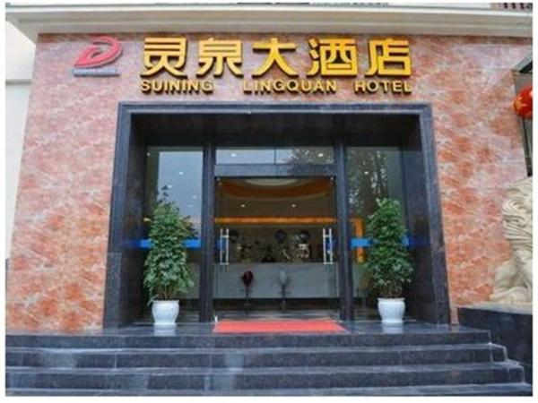 Hotel Pictures: Suining Lingquan Hotel, Suining