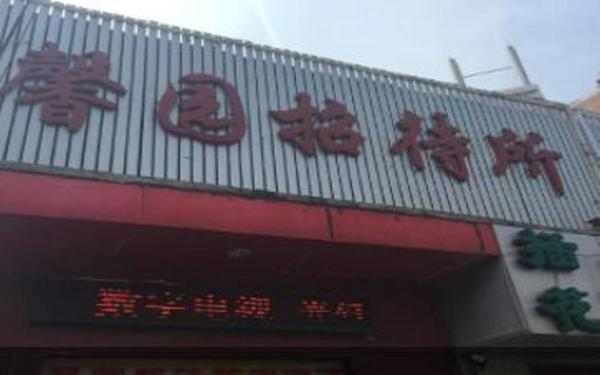 Hotel Pictures: Fuyang Xinyuan Guest House, Fuyang