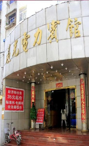 Hotel Pictures: Dianli Hotel, Yangquan