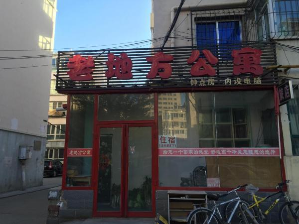 Hotel Pictures: Laodifang Inn, Baotou