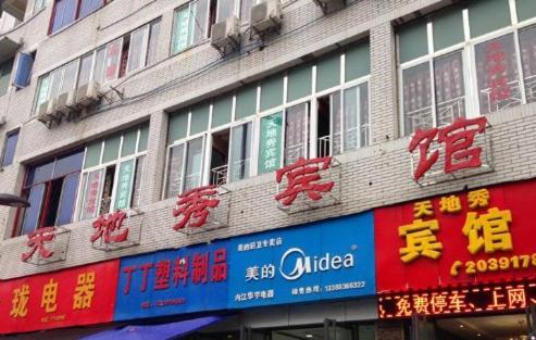 Hotel Pictures: Tiandixiu Inn, Neijiang