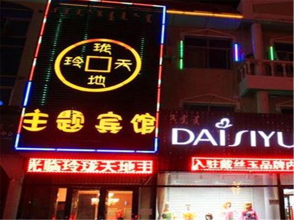 Hotel Pictures: Linglongtiandi Theme Hotel, Alxa Left