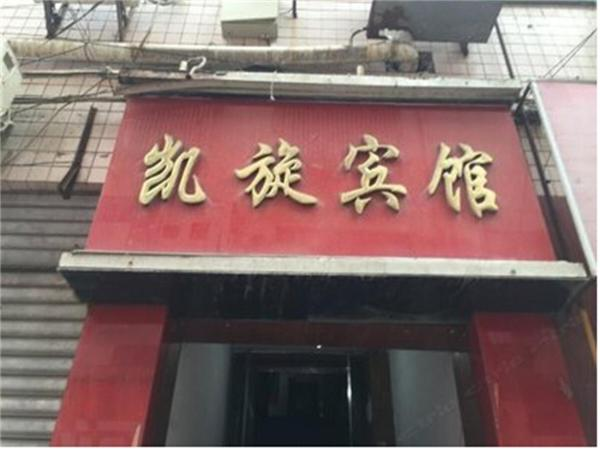Hotel Pictures: Suining Kaixuan Business Inn, Suining
