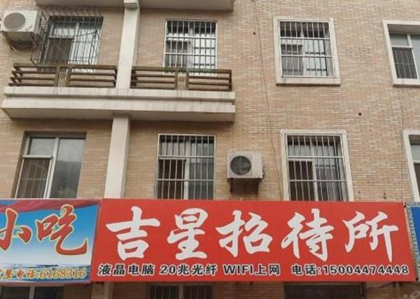 Hotel Pictures: Siping Jixing Guest House, Siping