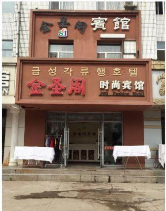 Hotel Pictures: Jinshengge Fashion Hotel, Dunhua