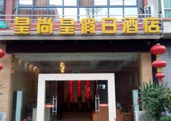 Hotel Pictures: Mianyang Huang Shang Huang Holiday Hotel, Anzhou