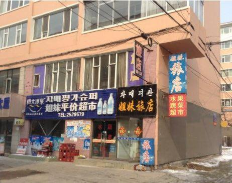 Hotel Pictures: Jiemei Guest House, Yanji