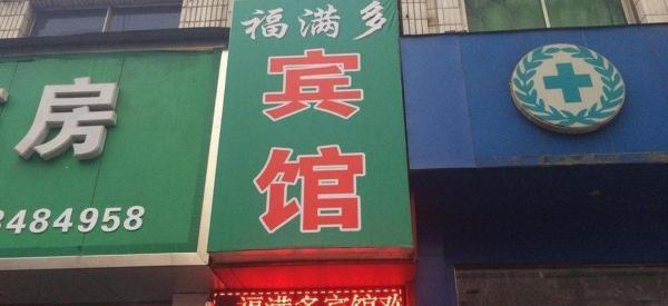 Hotel Pictures: Fumanduo Inn, Hejin