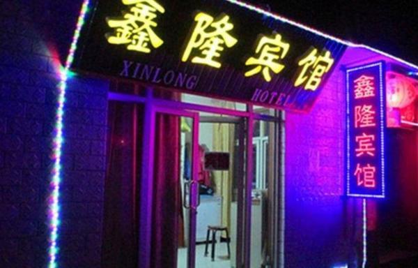 Hotel Pictures: Xinlong Hotel, Wutai