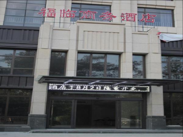 Hotel Pictures: Fulin Business Hotel, Baoji