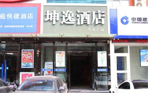 Hotel Pictures: Kunyi Boutique Hotel (West Railway Station), Lanzhou