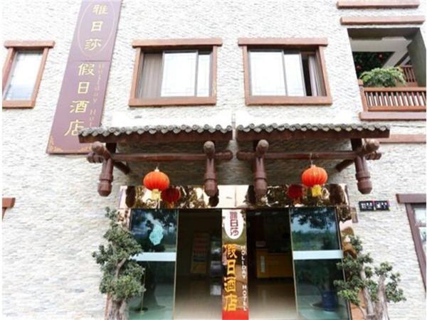 Hotel Pictures: Beichuan Yarisha Holiday Hotel, Anzhou