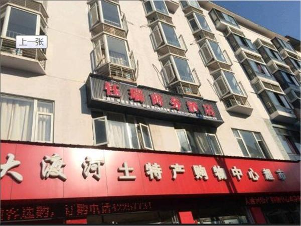 Hotel Pictures: Yurui Business Hotel, Hanyuan