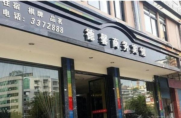 Hotel Pictures: Dexin Business Hotel, Linshui