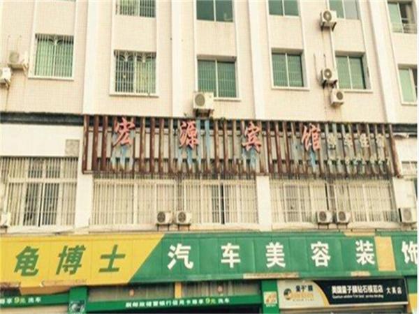 Hotel Pictures: Daying Hongyuan Inn, Pengxi