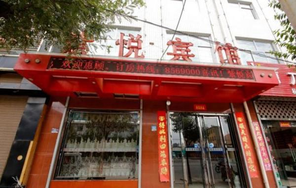 Hotel Pictures: Baoji Zi Yue Inn, Baoji