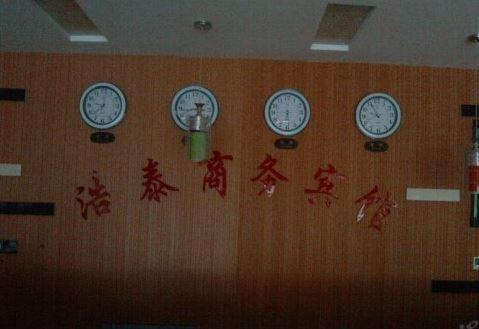 Hotel Pictures: Haotai Inn, Jingbian