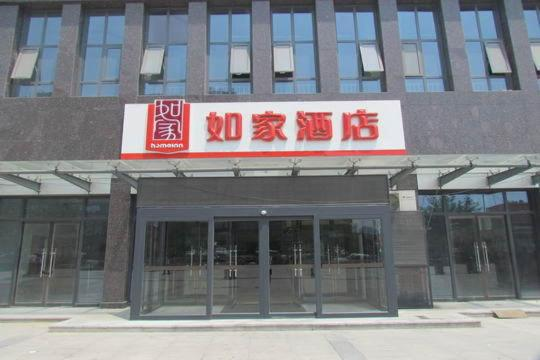 Hotel Pictures: Home Inn Ji'nan Changqing University City, Jinan