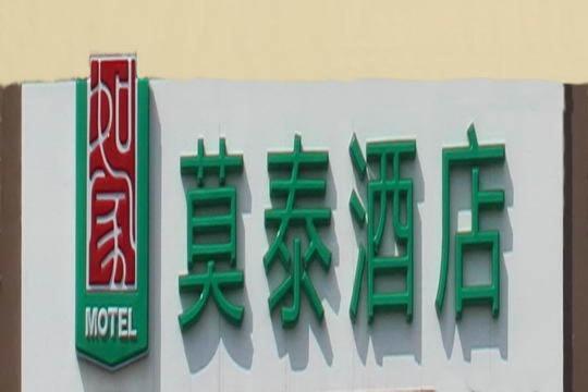 Hotel Pictures: Motel Huai'an Huaihai Road Qingjiang Mall, Huaian