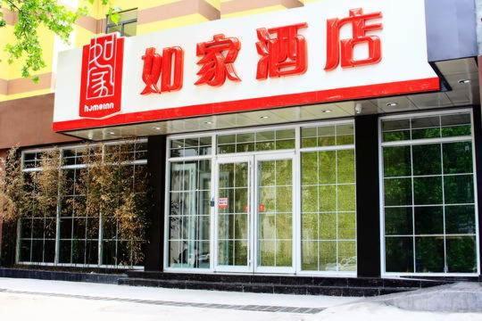 Hotellikuvia: Home Inn Ji'nan Jingshi Road Shanda Road, Jinan