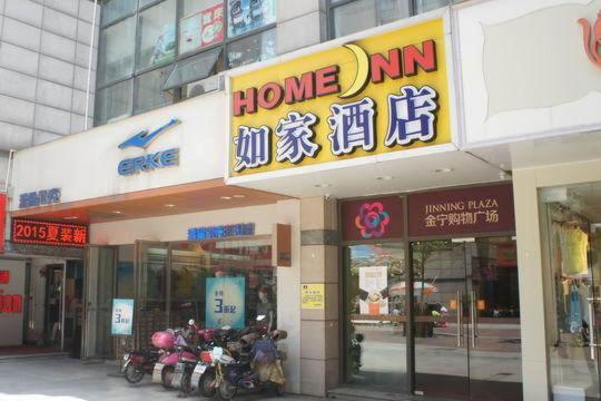 Hotel Pictures: Home Inn Nanjing Liuhe Jinning Square Walking Street, Luhe