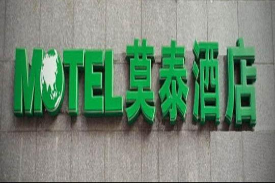 Hotel Pictures: Motel Huzhou Hongqi Road, Huzhou