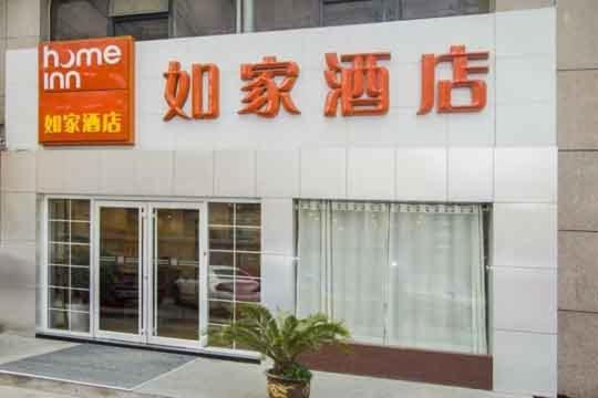 Hotel Pictures: Home Inn Wuhan Youyi Avenue Jianshe Road Number Two, Qingshan
