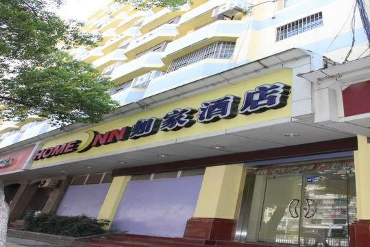 Hotel Pictures: Home Inn Nanchang West Beijing Road, Nanchang