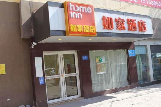 Фотографии отеля: Home Inn Ji'nan Jingshi Weiqi Road Hexie Square, Цзинань