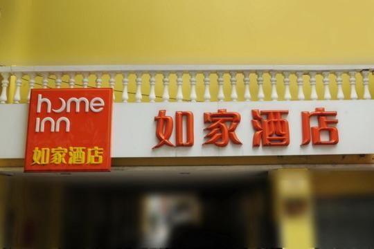 Hotel Pictures: Home Inn Chengdu Qingbaijiang East Yihu Road, Xindu