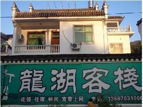 Hotel Pictures: Wuyuan Longhu Hostel, Wuyuan